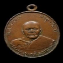 เหรียญหลวงพ่อแดง วัดเขาบันไดอิฐ รุ่น 1