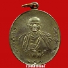 เหรียญครูบาศรีวิชัยเนื้อนวะเศียรหนาม17(พิมพ์นิยม)#1
