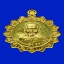 เหรียญทองคำ ลพ.ไสว
