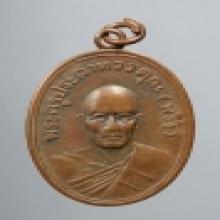 เหรียญหลวงพ่อพริ้ง ลพบุรี