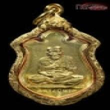 เหรียญหลวงปู่ทวดรูปอาร์มเนื้อทองคำ(เบตง๒)