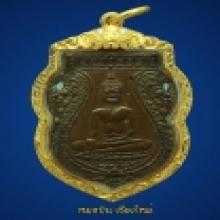 สุดยอดเหรียญพระพุทธ เมือง ชัยนาท ลพ.หินใหญ่ วัดกรุณา 2479