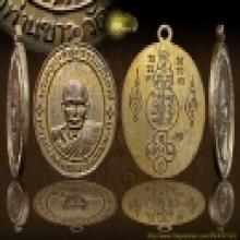 เหรียญ พ่อท่านขาว วัดปากแพรก รุ่นแรก ปี2500 ข ใหญ่ นิยม