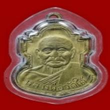 เหรียญหลวงพ่อเปลี่ยนวัดใต้ปี 07