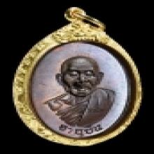 เหรียญอายุยืน ครึ่งองค์ หลวงปู่สี เนื้อทองแดง