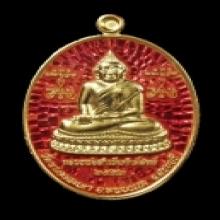 เหรียญทองคำหลวงพ่อสำเร็จศักดิ์สิทธิ์