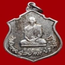 เหรียญในหลวงทรงผนวช กองทัพภาค 3 เนื้อเงิน ป๊ 2517
