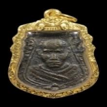 เหรียญหล่อหน้าเสือหลวงพ่อน้อย วัดธรรมศาลาเสริม1(สวยมากๆ)