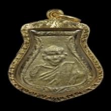เหรียญหล่อคอน้ำเต้าหลวงพ่อน้อย วัดธรรมศาลา(รุ่น2)