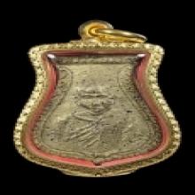 เหรียญหลวงพ่อน้อย วัดธรรมศาลา(คอน้ำเต้ารุ่นแรก)