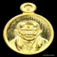 เหรียญเม็ดแตงรุ่นแรกหลวงปู่บุญฤทธิ์ ปัณฑิโตกรรมการ เบอร์1
