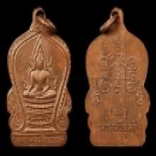 เหรียญชินราช ลพ.วงศ์ วัดทุ่งผักกูด
