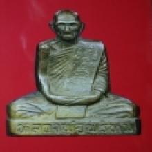 ลพ.พรหม พิมพ์เข่ากว้างหลังเต็ม เนื้อทองระฆังพิธีเสาร์ห้าปี25