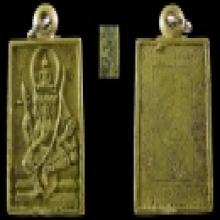 เหรียญหล่อพระพุทธเหนือพรหม  ลป.ดู่ วัดสะแกปี2522