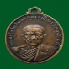 เหรียญหลวงพ่อเนื่อง วัดจุฬามณี รุ่นแรก