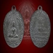 เหรียญพระพุทธชินราช 2460 ออกวัดโพธาราม จ.นครสวรรค์