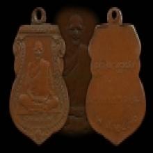 เหรียญเสมารุ่นแรก หลวงพ่อเดิม วัดหนองโพ จ.นครสวรรค์ เนื้อทอง