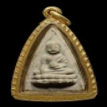 พระพุทโธพิมพ์ใหญ(ติ่งใต้บัว)คุณแม่บุญเรือนฯ ปี 2494