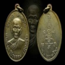 เหรียญปลอดภัย หลวงพ่อสว่าง ปี 2510 วัดท่าพุทรา จ.กำแพงเพชร