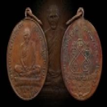เหรียญหน้าหนุ่ม หลวงพ่อเดิม วัดหนองโพ ปี 2483