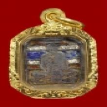 เหรียญธงชาติ หลวงพ่อเดิม เนื้อเงิน วัดหนองโพ จ.นครสวรรค์