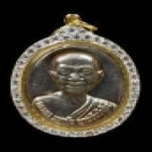 เหรียญ ปพ หลวงตามหาบัว