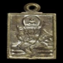 เหรียญหล่อพระพรหมรุ่นแรก