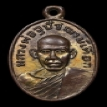 เหรียญหลวงพ่อ เทือก รุ่นแรก กะไหล่ทอง ปี2503