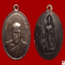 เหรียญหลวงพ่อทองศุข วัดโตนดหลวง หลังครั่งพระลีลา เนื้อเงิน