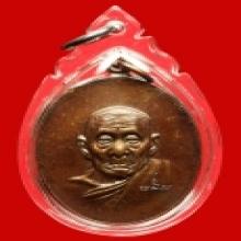 เหรียญหน้าแก่(หน้าอรหันต์)หลวงปู่สี วัดเขาถ้ำบุญนาค