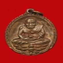 เหรียญเปิดโลก หลวงปู่ดู่วัดสะแก แชมป์