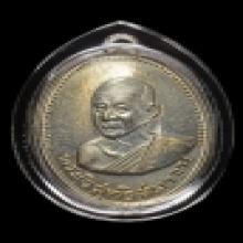 เหรียญหลวงปู่ศรี วัดอ่างศิลา ทำบุญอายุครบ 8 รอบ สวยมากๆ
