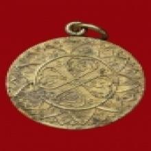 เหรียญอริยสัจสี่ วัดบวรนิเวศฯ ปี2450 สวยแชมป