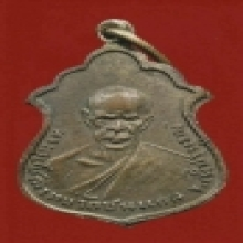 เหรียญหลวงพ่อทบวัดชนแดนปี2491พิมพ์หน้าแก่เนื้ออัลปาก้า