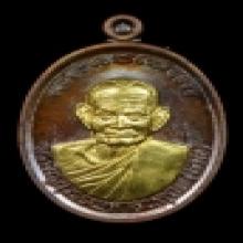 หลวงปู่นาม วัดน้อยชมภู่ รุ่นสร้างบารมี เนื้อนวะหน้าทองคำ เบอ