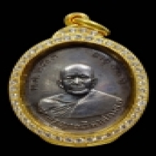 เหรียญรุ่น 1 เนื้อเงิน  หลวงพ่อแดง วัดเขาบันไดอิฐ