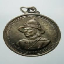 เหรียญยุทธหัตถี