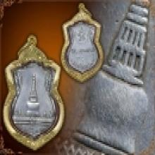 เหรียญพระธาตุ ตรีศูล ปี 2460 เนื้อเงิน บล๊อคทองคำ