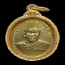 เหรียญภัตตาหาร ลพ.สด วัดปากน้ำ กระไหล่ทอง กริ๊บ