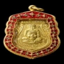 เหรียญหลวงปู่ทวด พุฒซ้อนกระหลั่ยทองกรรการ ปี09