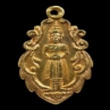 เหรียญทองคำหลวงพ่อวัดบ้านแหลม ปี2512
