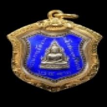เหรียญพระพุทธชินราชปี 2491 เนื้อเงินลงยา