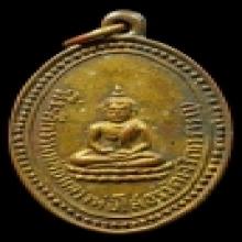 เหรียญรูปไข่หลวงพ่อโสธร วัดเจริญวราราม ปี 2492