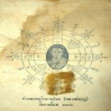 ผ้ายันต์หลวงพ่อสมบุญ วัดยางยี่แส พ.ศ.๒๕๐๐