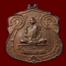 เหรียญเสมาหลังพัดยศ หลวงปู่โต๊ะ ปี 2518