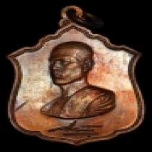เหรียญทรงผนวชรุ่นแรก สมเด็จพระบรมโอรสาธิราช2521เลขนูน(หายาก)