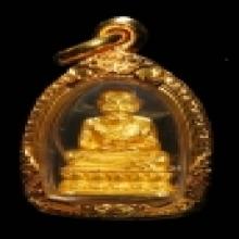 ลป.ทวด พิมพ์เล็ก (เนื้อทองคำ) รุ่นสร้างมหาธาตุเจดีย์ ปี 33