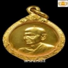 เหรียญ 100 ปีสมเด็จโตฯวัดระฆังฯ เนื้อทองคำ 2.4 ซม.