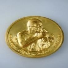 เหรียญหลวงพ่อคูณ เนื้อทองคำ  12 นักษัตร ปี 36