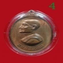 เหรียญหันข้างเจ้าคุณนรฯ วัดเทพศิรินทร์ ปี13